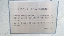 水位表示 本庁舎 石碑メッセージ