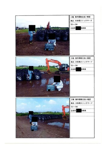 H26.06.23 大型土のう製作個数確認1〜420個