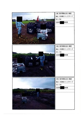 H26.06.24 大型土のう製作個数確認1〜420個