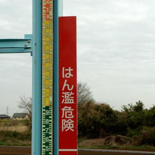水位測定柱(氾濫危険水位)