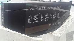 水位表示 本庁舎 石碑